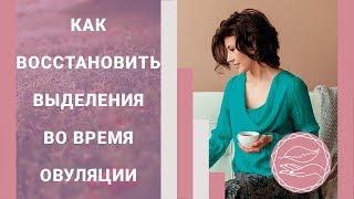 женское здоровье и СТ-метод. Выделения во время овуляции и возраст. Наталья Петрухина