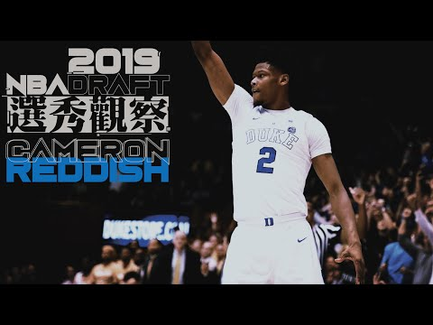 PG 2.0?全不能前鋒?|【2019 NBA選秀】杜克三王觀察-Cameron Reddish