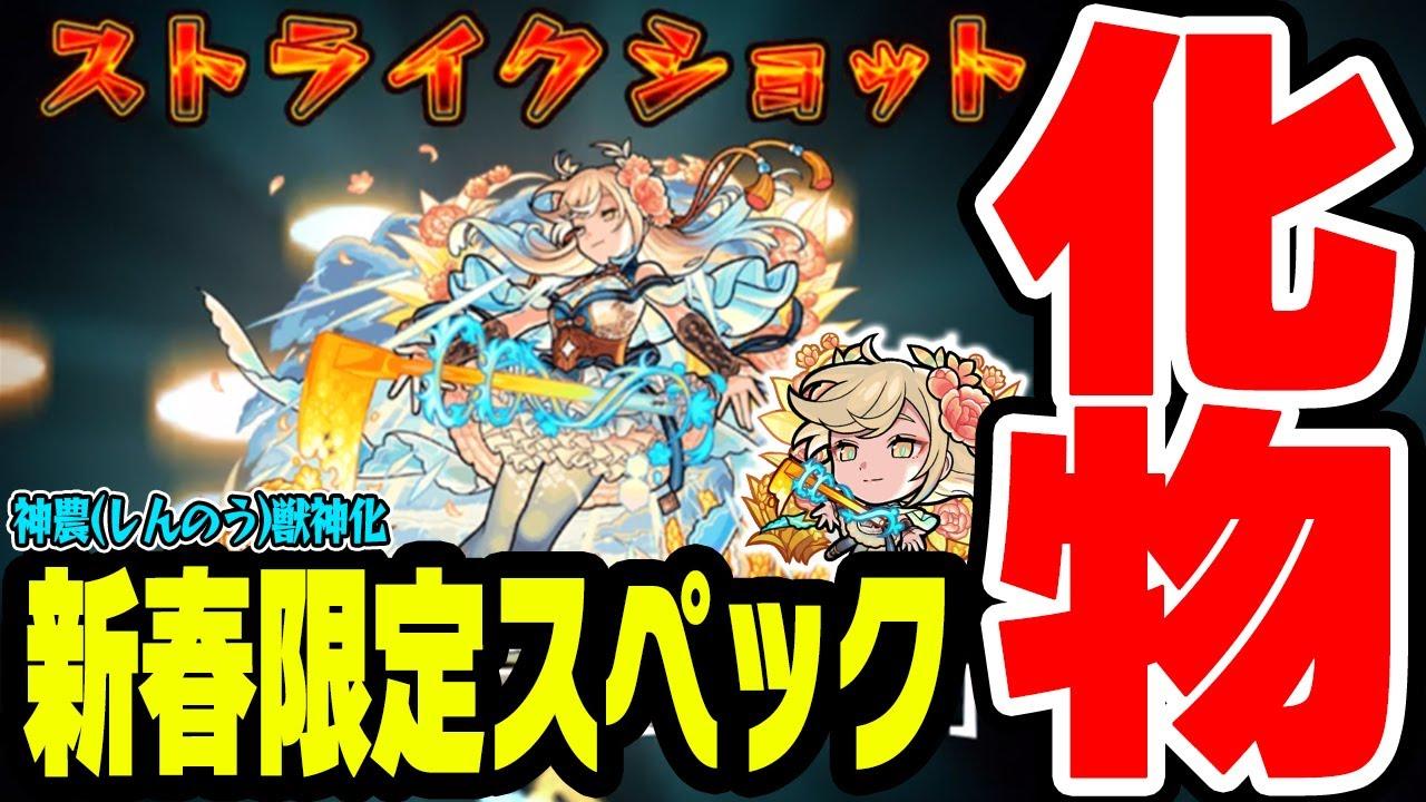 う の モンスト しん 【モンスト】獣神化改(じゅうしんかかい)最強ランキング!