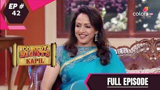 Comedy Nights With Kapil | कॉमेडी नाइट्स विद कपिल | Ep. 42 | Hema Malini