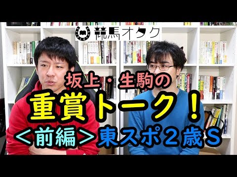 【2018東京スポーツ杯2歳S】坂上・生駒の重賞トーク(前編)