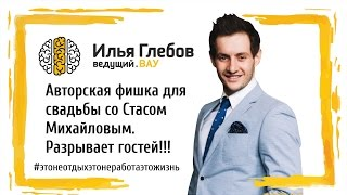 Авторская фишка для свадьбы со Стасом Михайловым. Разрывает гостей!!!