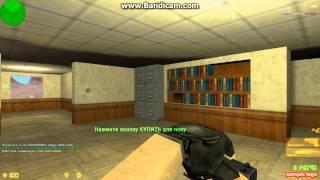 CS 1.6  Игра с друзьями MANSION