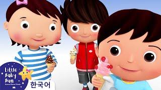 아이스크림 송 V2 | 인기 동요 | 리틀 베이비 범 …