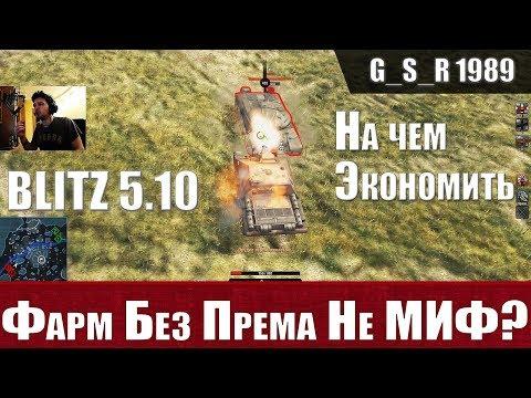 WoT Blitz - Как ФАРМЯТ без према. Миф или реальность - World of Tanks Blitz (WoTB)