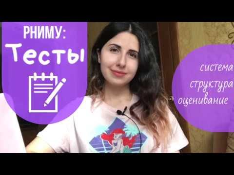 РНИМУ им Пирогова: ТЕСТЫ