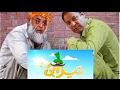 Tezabi Totay   Molana Nawaz Sharif Funny   Punjabi Totay