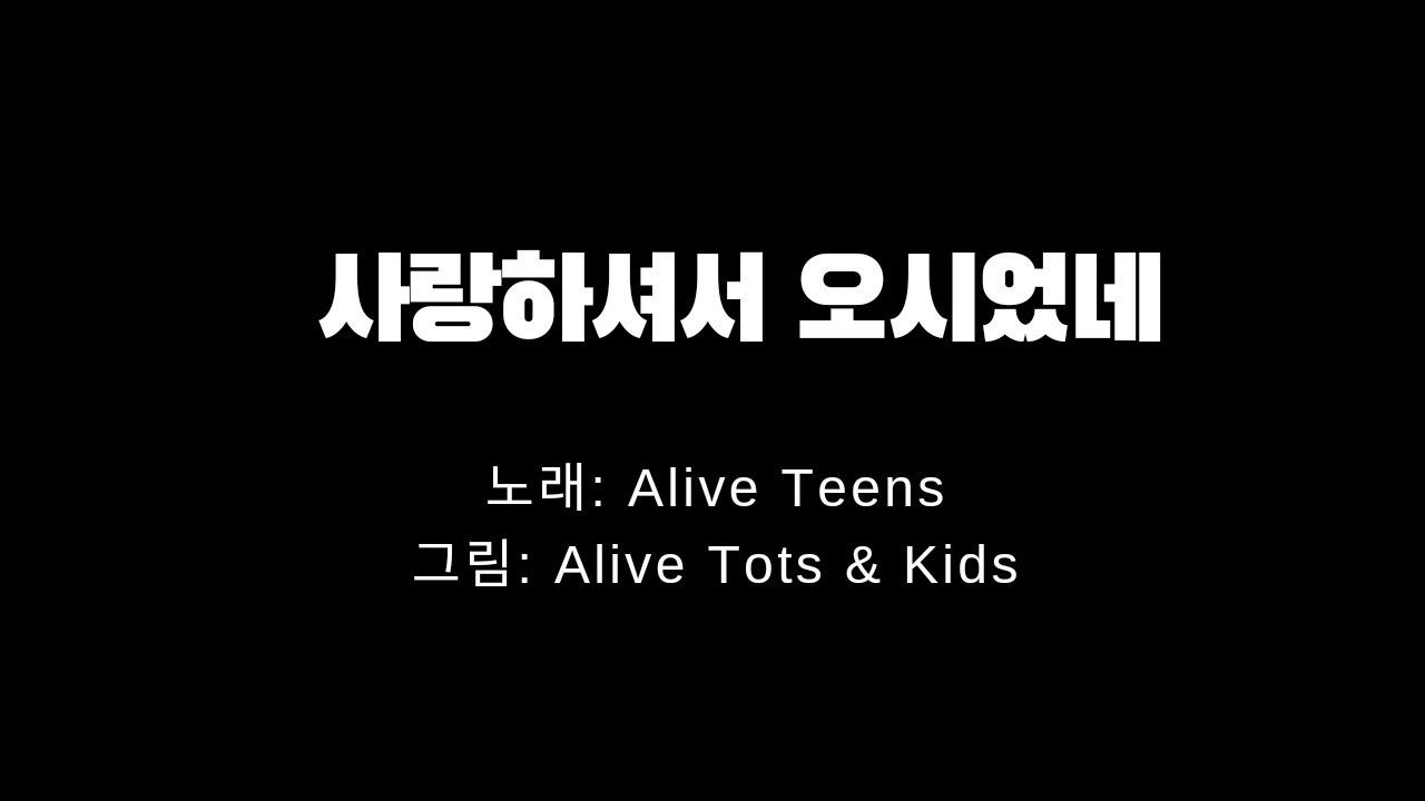 """Alive Generation : 종려주일 찬양 """"사랑하셔서 오시었네"""""""
