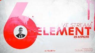 Element 6 - Live Stream 29April / 18:00