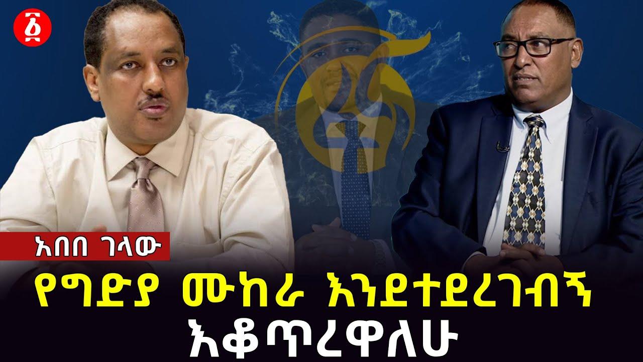 Download ሊላይን በ 2 ነገር  ፍርድ ቤት እገትርዋለሁ   Abebe Gelaw   አበበ ገላው   Ethiopia