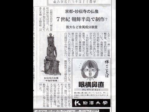 2190 Was Everything from China and Korea謎の「渡来文化」、すべては中国+朝鮮半島からやってきたbyはやし浩司Hiroshi Hayashi, Japan