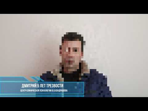 Отзыв 5 лет Дмитрий