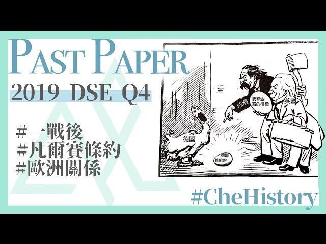 【2019】二戰丨《凡爾賽條約》