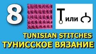 Урок 8 Тунисское вязание крючком   Tunisian crochet  Bar stitch