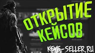 Открытие кейсов с ИГРАМИ на keys-seller.ru - ДЕШЕВЫЕ ИГРЫ В СТИМ!(http://keys-seller.ru/ ➊Группа в VK: http://vk.com/thedingleberryclub ➋Twitch Канал: http://www.twitch.tv/thefabulousdingleberry ➌Steam: ..., 2015-12-03T19:21:31.000Z)
