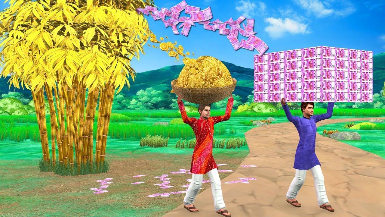New Comedy Video जादुई गोल्डन बांस का पेड़ Magical Golden Bamboo Tree हिंदी कहनिया Hindi Kahaniya