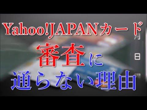 Yahoo!JAPAN カードの審査基準をクリアするには?
