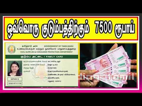 ஒவ்வொரு குடும்பத்திற்கும்  7500 ரூபாய், 7500 RUPEES PER FAMILY