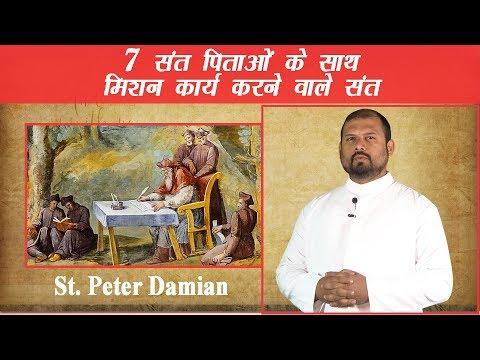 St. Peter Damian in Hindi | February  21 th | Christian Saints in Hindi | Atmadarshan TV