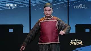 [衣尚中国]《举世·定军山》 表演:谭孝曾 等| CCTV综艺 - YouTube