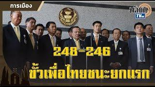 วัดพลังยกแรก ขั้วเพื่อไทยเฮ เฉือนชนะขั้วพลังประชารัฐ 248 – 246 ไม่เลื่อนเลือกปธ.สภาฯ: Matichon TV