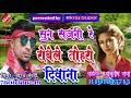 Download DJ SuperHit Song Sun Sahni te robela toharo deewana singer Niraj bedardi