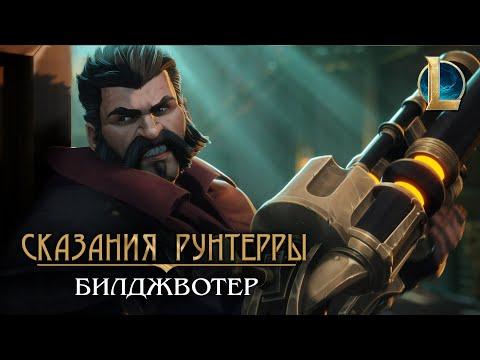 """Сказания Рунтерры: Билджвотер   """"Двойной обман"""""""