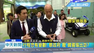 20190224中天新聞 行程恐有變數 蔡政府「壓」韓國瑜出訪