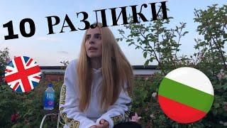 10 РАЗЛИКИ МЕЖДУ УЧИЛИЩЕ В АНГЛИЯ И БЪЛГАРИЯ / SCHOOL IN ENGLAND VS BULGARIA