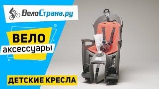детские кресла для велосипедов. Велоаксессуары #3