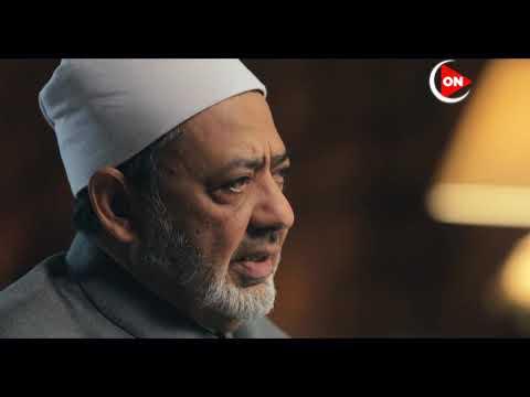 الإمام الطيب | السادسة والعشرون | أهمية الإتحاد في المجتمعات الإسلامية