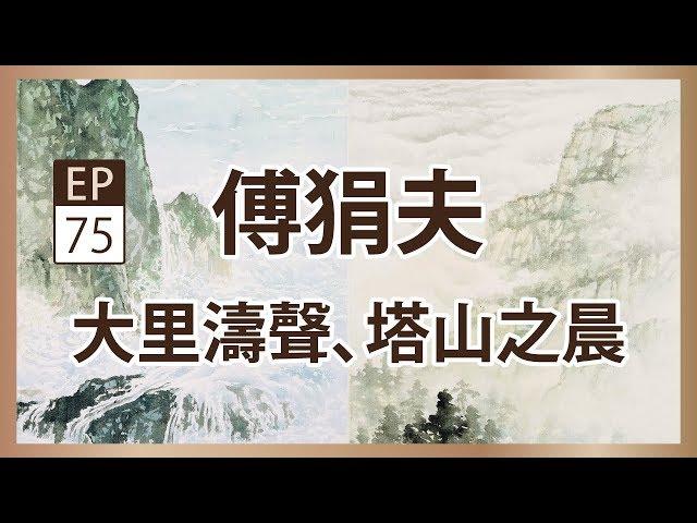 傅狷夫《大里濤聲、塔山之晨》- 央廣x國立歷史博物館「聲動美術館」(第七十五集)