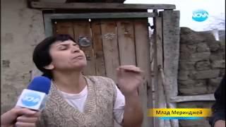 Млад Меринджей (Чалга Версия)