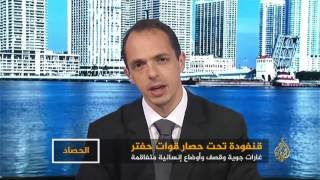 الحصاد- المعاناة المتفاقمة للمدنيين بمنطقة قنفودة في ليبيا
