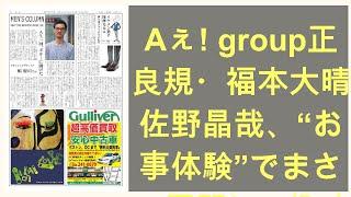 """Aぇ! group正門良規・福本大晴・佐野晶哉、""""お仕事体験""""でまさかの展開..."""
