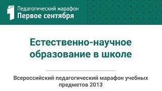 Олег Габриелян. Естественно-научное образование в школе(студия ИД