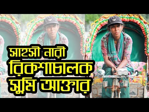 মহিলা হয়েও রিকশা চালান সুমি | Bangla documentary | Inspirational Bangla Video | Bangla News