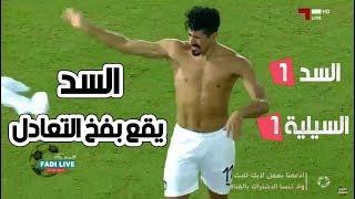 اهداف مباراة  السد 1-1 السيلية || دوري QNB قطر || 7/10/2018