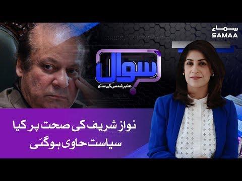 Nawaz Sharif ki sehat per kiya siyasat haavy ho gayi ? | SAMAA TV | 06 March 2019