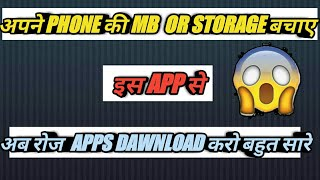 ||HOW TO SAVE MB IN YOUR PHONE TO DOWNLOAD APPS DAILY||[2018]