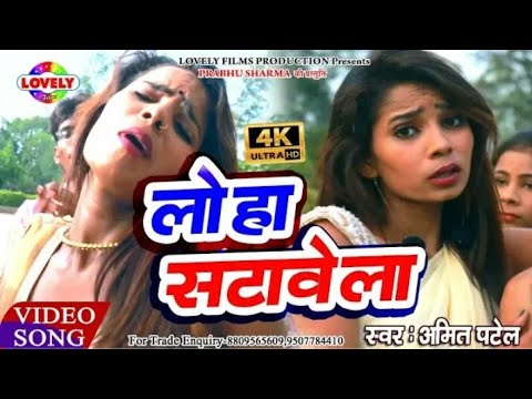 लोहा सटावे ला - Loha Satawe La || Amit Patel Ka Superhit Hot Video Song | LOVELY BHOJPURI HIT | LBH