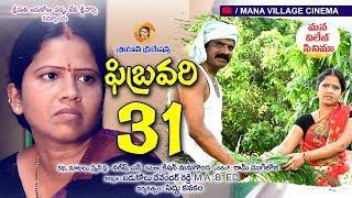 ఫిబ్రవరి 31 కామెడీ షార్ట్ ఫిలిం | Telugu Village Comedy Short Film | Mana Village Cinema