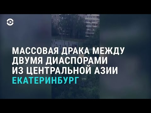Кыргызы и таджики дерутся в Екатеринбурге   АЗИЯ   21.07.20