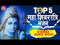 Download Top 5 Maha Shivratri  Bhajan || 2017  Juke Box || Hits Of Lakkha || Ram Kumar# Ambey Bhakti MP3 song and Music Video