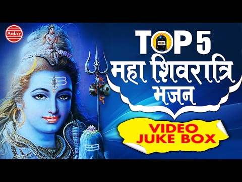 Top 5 Maha Shivratri  Bhajan || 2017 Video Juke Box || Hits Of Lakkha || Ram Kumar# Ambey Bhakti
