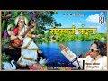Download Maa Saraswati Vandana by Ravindra Jain || सरस्वती वंदना || Hindi Devotional || Ravindra Jain Song MP3 song and Music Video