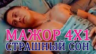 Мажор 4 сезон 1 серия - Игорь проснулся, Страшный сон - Альтернативный сюжет