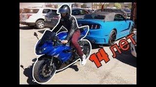 Школьники у которых есть мотоцикл | их история