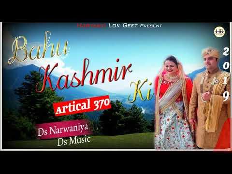 article-370-||-बहु-कश्मीर-की-||-bahu-kashmir-ki-||rajesh-solanki-||-ds-narwaniya-&-gurdeep-dubbal