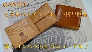【4K】【コンパクト財布】薄くコンパクトになったGANZO ミネルバナチュラル二つ折り財布